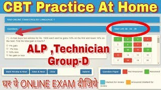 Practice Mock CBT Online test for Railway ALP, Technician & Group- D, Mock Online Test ALP & Group-D
