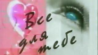 Романтические шоу на Интере - Все для тебя, Любовь с первого взгляда - Интеру 20 лет