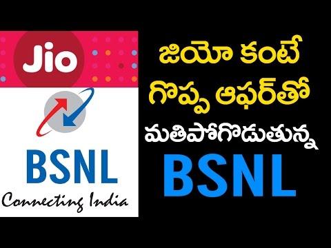 BSNL UNLIMITED OFFER to BSNL Customers in 2017 | Tech News | VTube Telugu