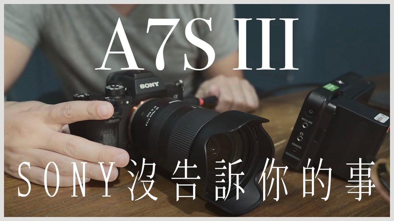 有了A7S III,從此人生就變得好難? 傳說中的第二原生ISO,不一定是12800 ?