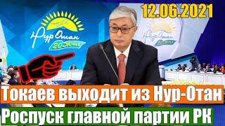 Назарбаев рвет и мечет. Токаев вышел из Нур-Отан. Весь Казахстан на ушах.
