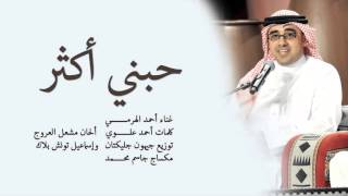 أحمد الهرمي - حبني أكثر (حصرياً) | 2014