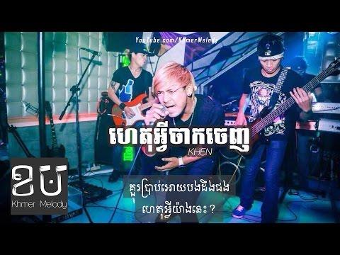 ហេតុអ្វីចាកចេញ Het Avey Chak Chenh - KHEN