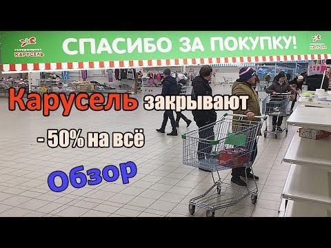 КАРУСЕЛЬ ЗАКРЫВАЮТ -  распродажа 50% на всё - ОБЗОР