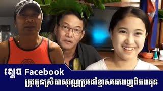 ធី ចរចា ត្រូវកូនស្រីតាសុវណ្ណប្រដៅខ្មាសគេពេញ Facebook _ Khan Sovan, Somrithy David Yoeun