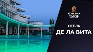 Коблево Видео Отель ДЕ ЛА ВИТА Обзор номеров отзывы