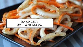 Закуска из кальмаров рецепт с фото