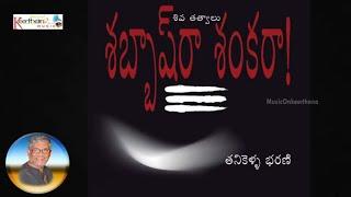 Shabhash Ra Sankara by Tanikella Bharani - Siva Thathvalu