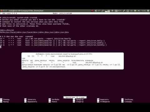 Backup папок, файлов с помощью архиватора по расписанию (tar, Cron)