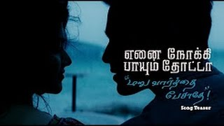Maruvaarthai Song Teaser | Maru Varthai Pesathey Official Song Teaser | Enai Noki Paayum Thota