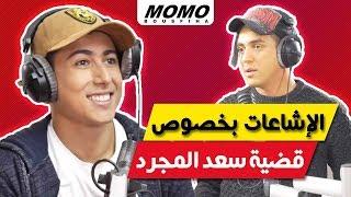 Aymane Serhani avec Momo - الإشاعات بخصوص قضية سعد المجرد و تأويل التصريحات