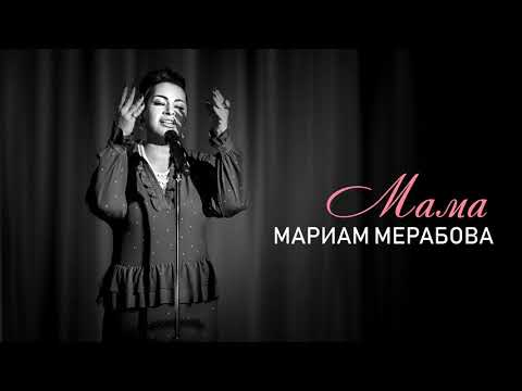 Мариам Мерабова - МАМА [official Audio]