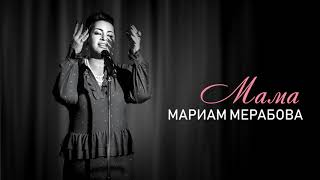 ПРЕМЬЕРА! Мариам Мерабова - МАМА [official audio]