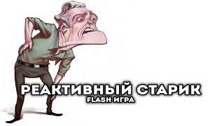 [FLASH ИГРА] - РЕАКТИВНЫЙ СТАРИК