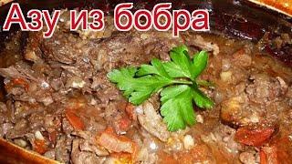 Рецепты из бобра - как приготовить бобра пошаговый рецепт на 4 порции - Азу из бобра за 80 минут