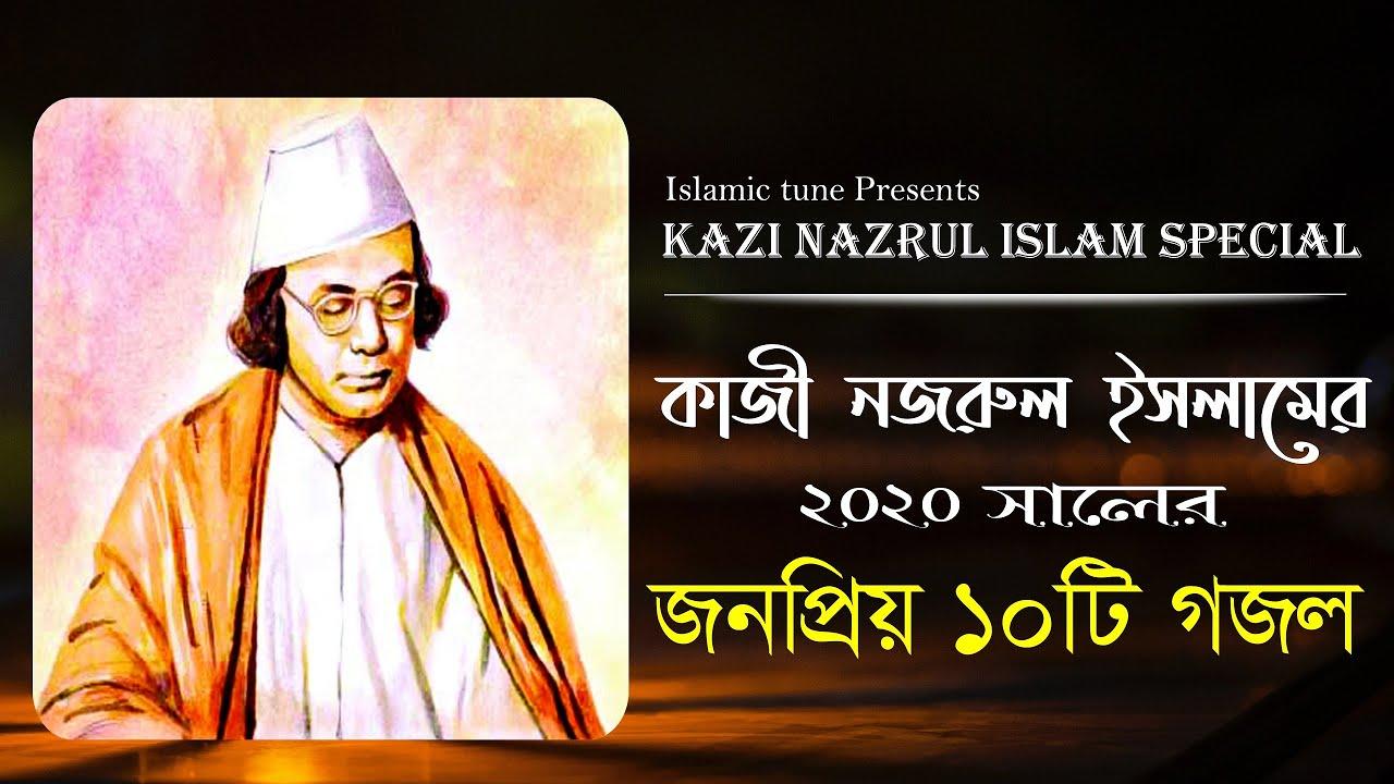 কাজী নজরুল ইসলামের জনপ্রিয় ১০টি গজল ২০২০ | Kazi Nazrul Islam best bangla gojol 2020 | Islamic tune