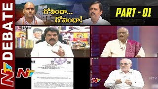 Special Debate On Archaeology Department Decision To Take Over Tirumala Temple || Debate 01