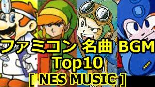 ファミコン BGM 名曲 ランキング Top10