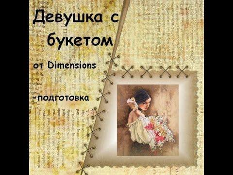 *Девушка с  букетом* от Dimensions(начало работы)