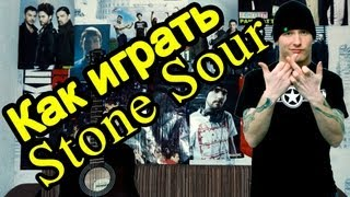 "Как Играть ""Stone Sour - Through Glass"" Урок На Гитаре"
