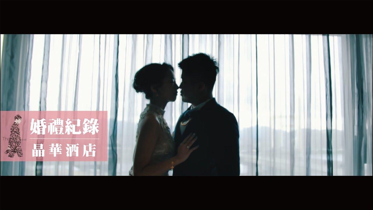 婚禮紀錄|SDE快剪快播|台北|晶華酒店