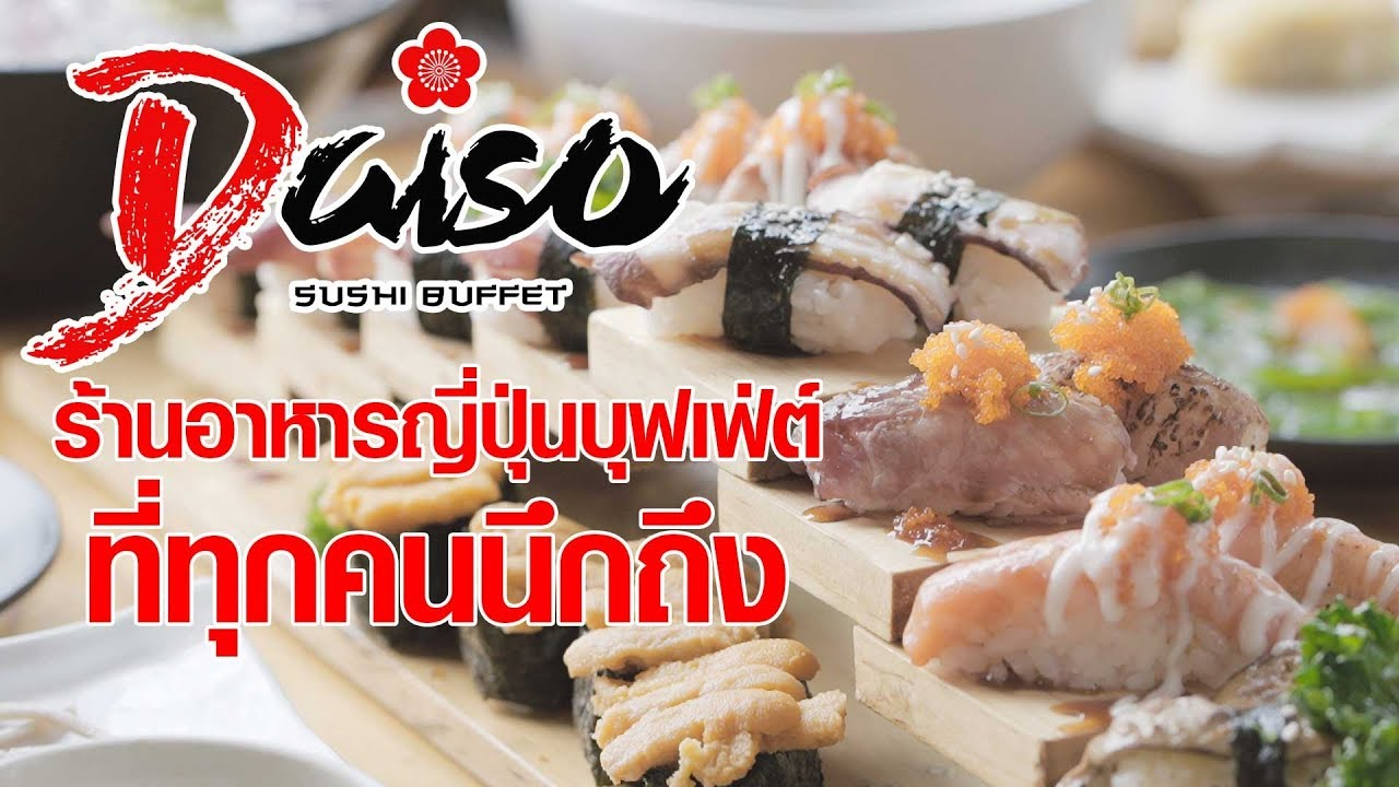 Daiso.Sushi จ.เชียงใหม่ ร้านอาหารญี่ปุ่นบุฟเฟต์ที่ทุกคนนึกถึง