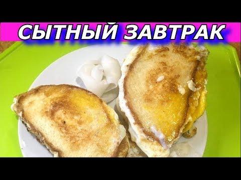 Завтрак студента. Вкусно.