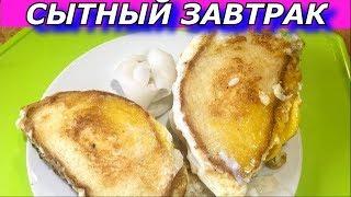 Завтрак студента. Вкусно. Сытно. Быстро.
