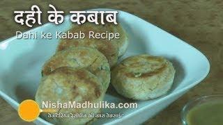 Dahi Kabab Recipe   Dahi ke Kakab