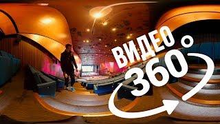 Виртуальная экскурсия по конгресс-центру в Екатеринбурге. Видео 360