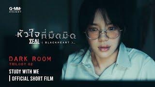 [DARKROOM 02] หัวใจที่มืดมิด (BLACK HEART) - ZEAL [Official Short Film]