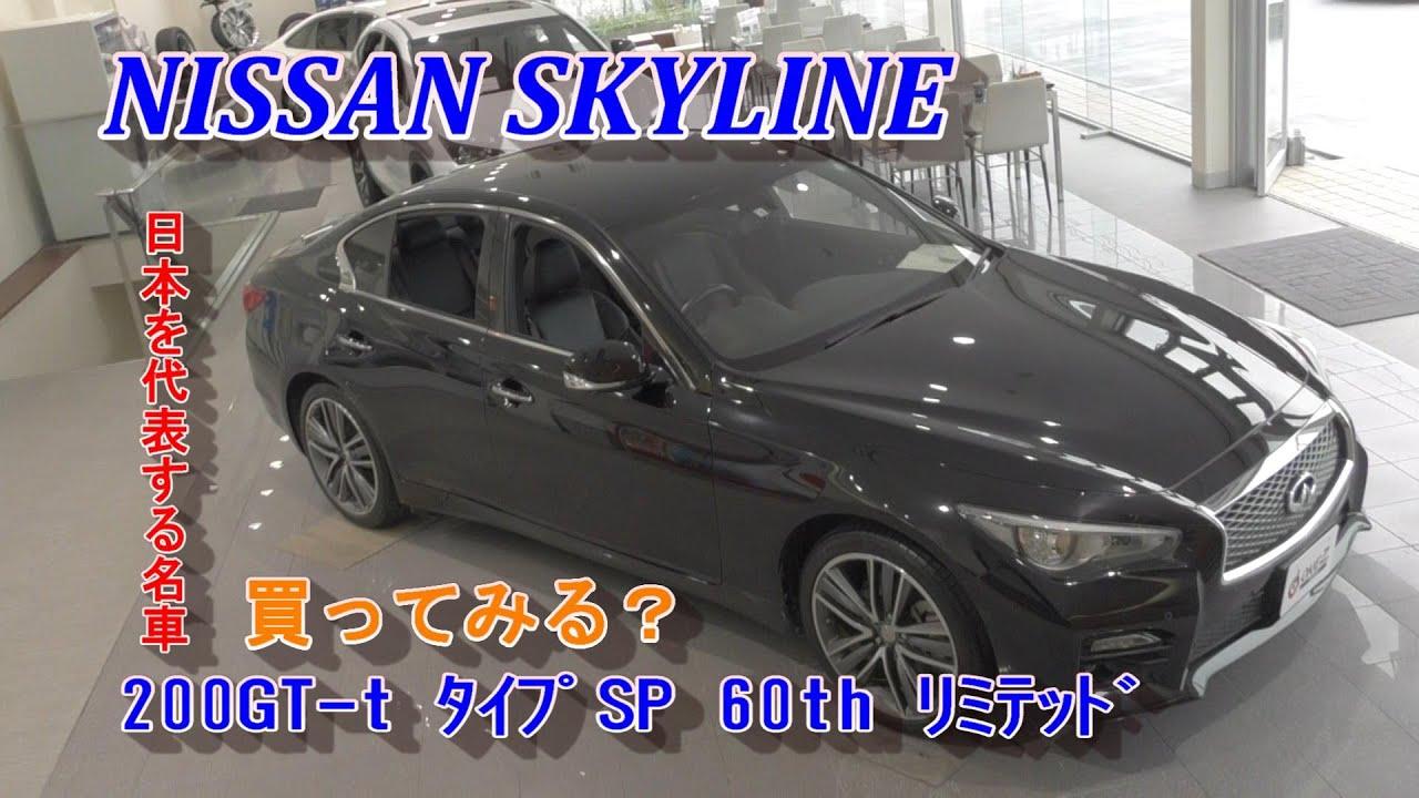 【37スカイライン】期間限定特別仕様車の200GT-t Type SP 60th Limitedを解説してみた