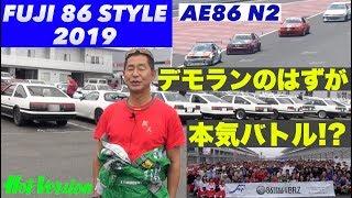 〈ENG-Sub〉AE86 N2 デモランのはずが本気バトルに!? FUJI 86 STYLE【Hot-Version】2019