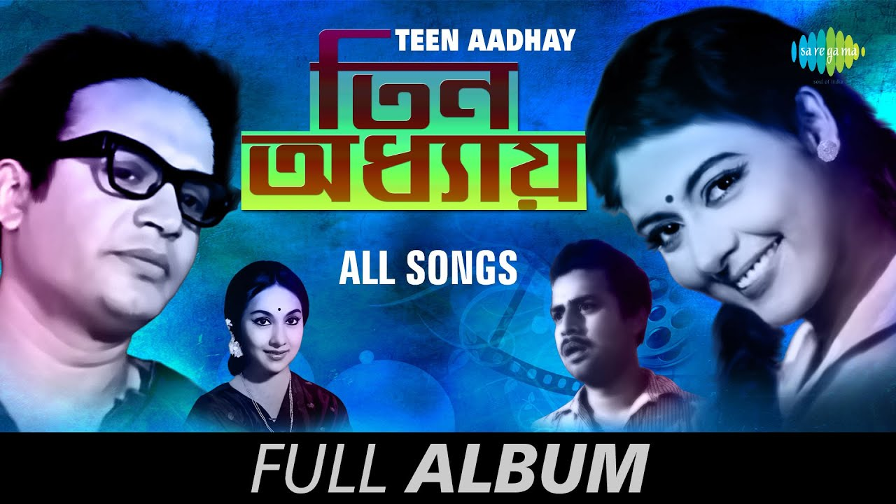 Teen Aadhay   তিন অধ্যায়   Lore Jao Dada   Sur Jhara Ei   Taratari Kore   Tomar Bhubane   Full Album