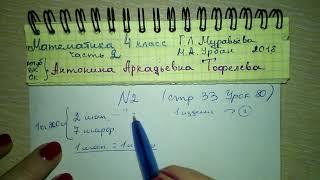 стр 33 №2 Урок 80 Математика гдз 4 класс 2 часть Муравьёва смешанная задача