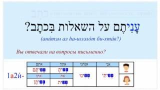 Урок № 85  Слабые глаголы 1 го и 2 го лица прошедшего времени в лёгком биньяне языка иврит