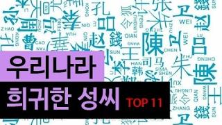 (랭킹박스) 우리나라의 희귀 성씨 TOP 11 [Mr Setup]