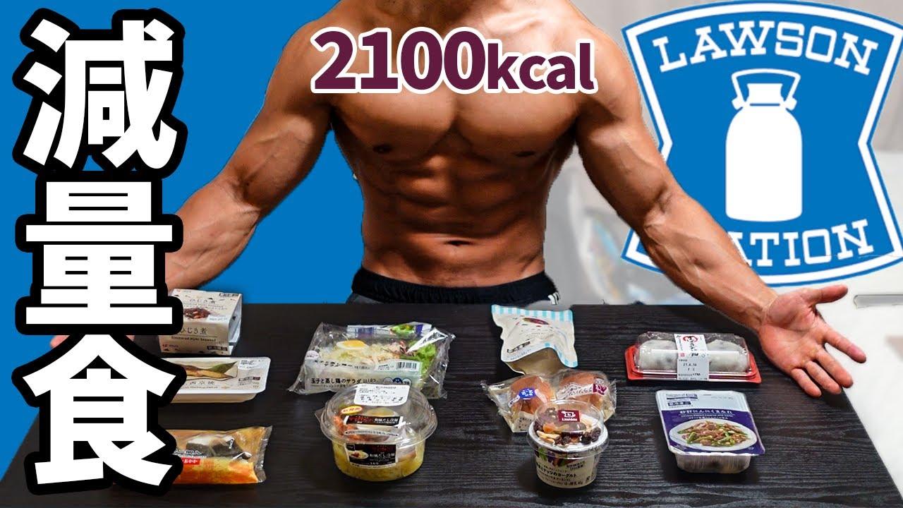 【ダイエット】コンビニで買える減量食1日分【ローソン編】
