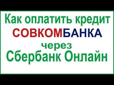 Как оплатить кредит Совкомбанка через Сбербанк Онлайн