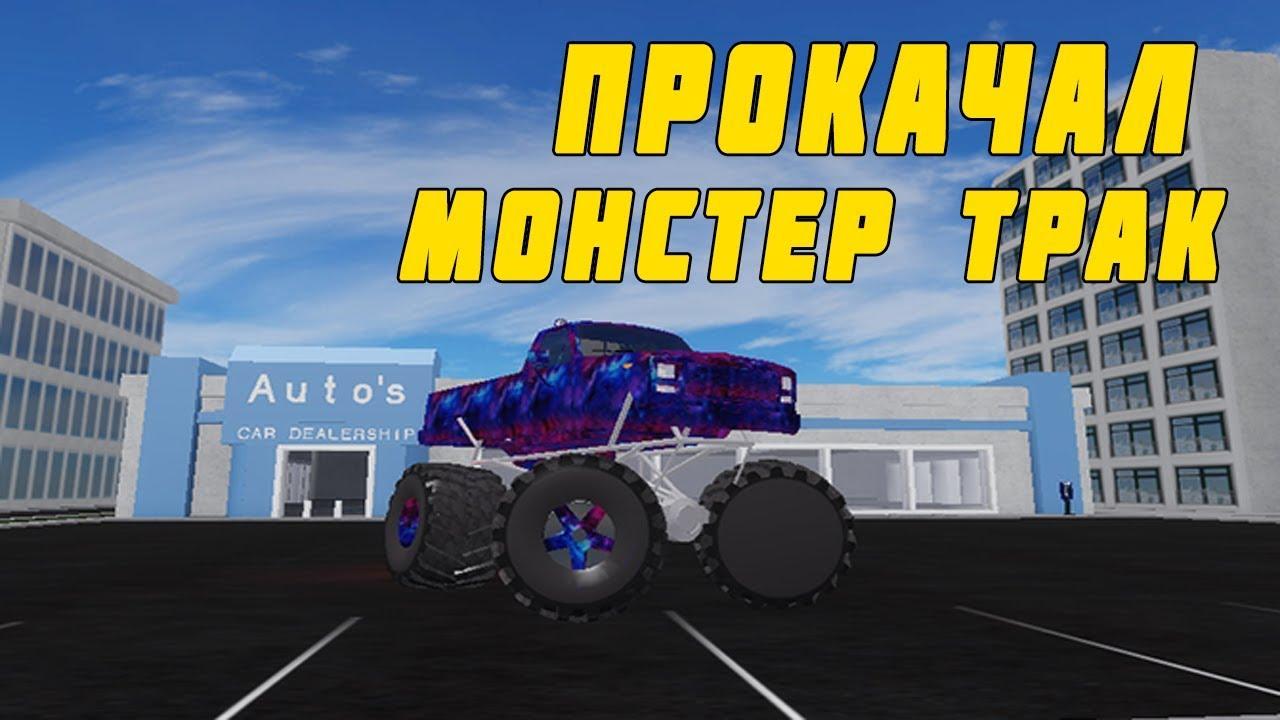 ПРОКАЧАЛ МОНСТЕР ТРАК В Vehicle Simulator l Roblox