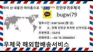 #진안부귀우체국#해외배송대행#EMS