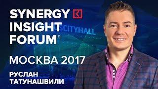 Руслан Татунашвили Полное выступление на SYNERGY INSIGHT FORUM 2017