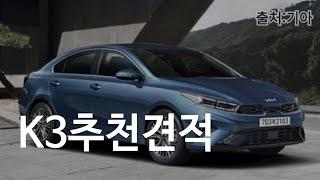 기아 K3 가격 (신형K3) (2022K3) (K3)