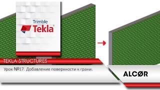Урок №17 - Tekla Structures -  Добавление поверхности к грани