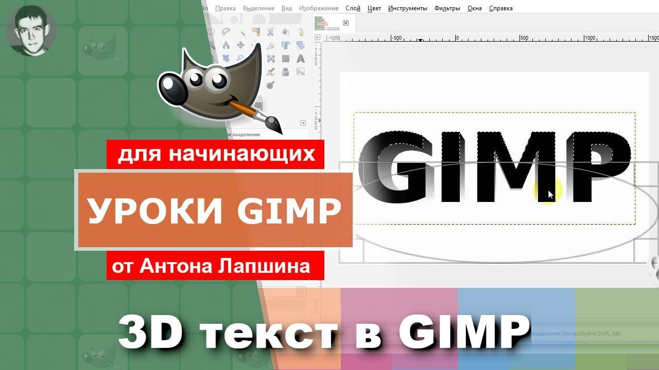 Как сделать надпись в gimp фото 276