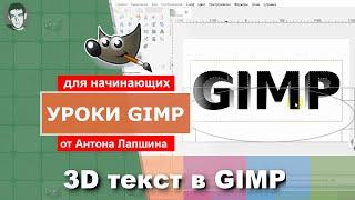 Уроки GIMP 2.8 - 3D Текст
