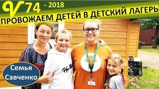 Дети многодетной семьи едут в летний лагерь. Вова и птица. Многодетная семья Савченко