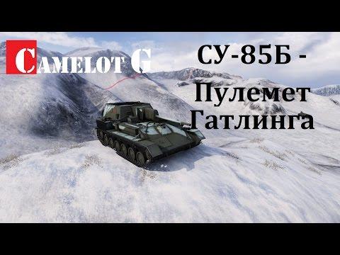 Су-85Б - пулемет Гатлинга. Как поднять процент побед на ПТ-САУ. СУ-85Б World of Tanks обзор гайд.