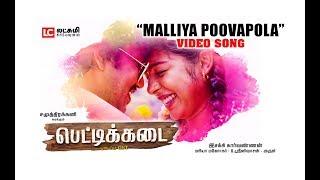 Malliya Poovapola Full Song | Pettikadai | Samuthirakani | Esakki Karvannan | Mariya Manohar