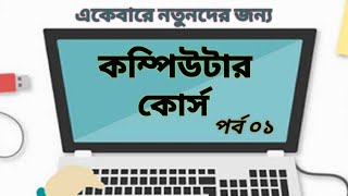 কম্পিউটার শিক্ষা পর্ব ০১ | Bangla computer training | basic computer course | bangla computer course